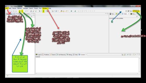 فصل اول: دانلود و نصب ابزارهای برنامه نویسی اندروید - هروتکآشنایی با محیط اکلیپس وساخت اولین پروژه