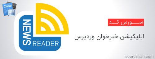 سورس اپلیکیشن اندروید خبرخوان وردپرس