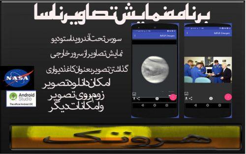 برنامه نمایش تصاویر ناسا