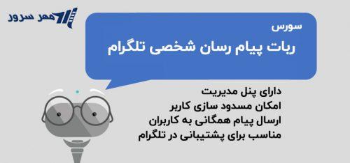 سورس رایگان ربات پی وی رسان تلگرام