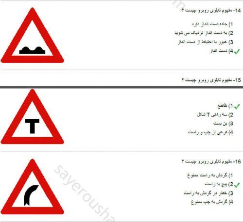 نمونه سوالات راهنمایی و رانندگی 96
