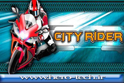 سورس بازی city rider