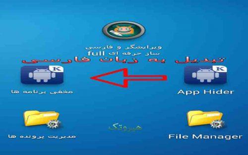 دانلود رایگان فارسی ساز برنامه های آندروید