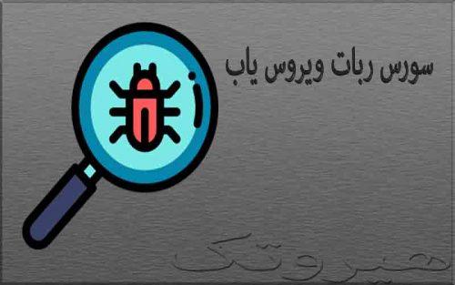 دانلود رایگان سورس ربات ویروس یاب ربات آنتی ویروس تلگرام