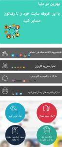 دانلود افزونه عضویت حرفه ایی یوزر پرو فارسی نسخه 4.9
