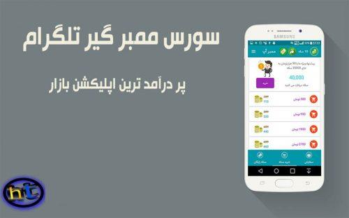 سورس ممبرگیر و بازدیدگیر تلگرام بهمراه آموزش راه اندازی صفر تا صد
